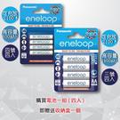 Panasonic 國際牌 eneloop 2100次 4號AAA / 3號AA 低自放 充電電池 四顆附收納盒 充電器 (一組賣場)