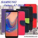 【愛瘋潮】Samsung Galaxy A7 (2018版) 經典書本雙色磁釦側翻可站立皮套 手機殼