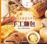 (二手書)手工麵包─戀上法國烘焙美味