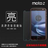 ◆亮面螢幕保護貼 MOTOROLA MOTO Z/Z Play 保護貼 軟性 高清 亮貼 亮面貼 保護膜 手機膜