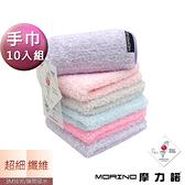 【MORINO摩力諾】抗菌防臭超細纖維素色小手巾 手帕(超值10條組)