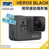 可傑 GoPro HERO5 Black  黑色 極限運動 攝影機 CHDHX-502  防水 觸控螢幕 公司貨 免運