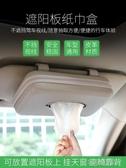 車載遮陽板紙巾盒掛式汽車天窗抽紙巾盒吸頂式高檔紙巾盒車載用品 布衣潮人