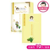 玩美日記蘆薈絲瓜植萃舒緩面膜10 片盒