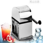 手搖碎冰機商用家用刨冰機手動刨冰器碎冰器碎顆粒創意家居YYJ 青山市集