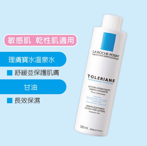 理膚寶水 多容安舒緩保濕化妝水400ml 保濕舒緩