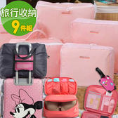 《J 精選》旅行收納超值9件組