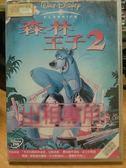 影音專賣店-B06-002-正版DVD【森林王子2/迪士尼】-卡通動畫-國英語發音*影印封面