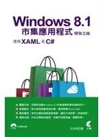 二手書博民逛書店《Windows 8.1市集應用程式開發之鑰:使用XAML及C#》 R2Y ISBN:9789862579541