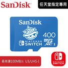 【免運費】SanDisk Nintendo Switch 指定專用 microSDXC 400G / 讀100寫90 / U3、UHS-I (6114.NT400.322) 公司貨