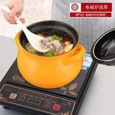 砂鍋電磁爐適用 專用 砂鍋煲 陶瓷煲湯燉鍋湯煲耐高溫沙鍋家用ZMD