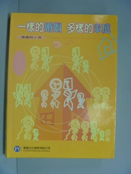 【書寶二手書T5/大學社科_ZAJ】一樣的婚姻多樣的家庭_原價450_葉肅科
