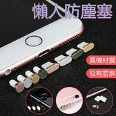 24H出貨 iPhone 6 6S Plus 專用防塵充電塞收納六件套 201711-4(i6/6S|金色)