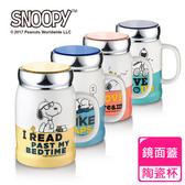 【SNOOPY 史努比】小日子陶瓷蓋杯500ml(4款任選)藍色