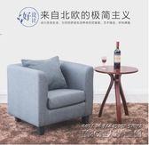 簡約可拆洗布藝單人沙發椅   IGO