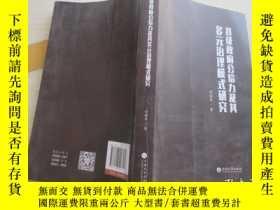 二手書博民逛書店縣級政府公信力及其多罕見治理模式研究Y208538 付耀華 雲南