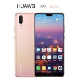 櫻粉金~HUAWEI華為 P20 後置徠卡雙鏡頭旗艦手機