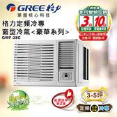 格力 GREE 窗型冷專定頻冷氣 3-5坪 豪華系列 (GWF-28C) 限台南 高雄地區