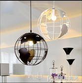 燈罩美式復古北歐創意個性地球儀餐廳吧台咖啡廳圓形鐵藝單頭裝飾吊燈 NMS快意購物網
