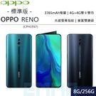 【送玻保+空壓】OPPO Reno 標準版 6.4吋 8G/256G 3765mAh 指紋辨識 後置雙鏡頭 4800萬畫素 智慧型手機