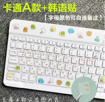 韓文卡通可愛鍵盤膜