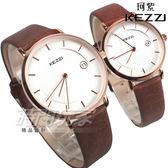 KEZZI珂紫 情人對錶 簡約流行錶 造型日期視窗 防水手錶 皮革錶帶 咖色 KE1765玫咖大+KE1765玫咖小