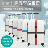 旅行用十字行李綁帶/行李束帶 (多色任選) ◆86小舖 ◆