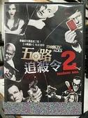 挖寶二手片-C06-032-正版DVD-電影【五路追殺令2】-凡尼瓊斯(直購價)