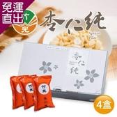 北埔美食 竹光杏仁純 x4盒(10入/盒)【免運直出】