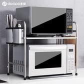 不銹鋼廚房置物架微波爐架子烤箱架收納儲物架調料架刀架用品落地ATF 錢夫人小舖