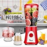 榨汁機 榨汁機家用水果小型豆漿絞肉菜磨粉多功能兒童輔食機攪拌機料理機 2色