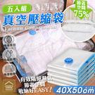 透明真空壓縮袋 40x50cm 5入組抽器式真空袋 衣物袋換季收納【ZC0211】《約翰家庭百貨