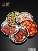 304不銹鋼月亮盤子創意火鍋組合盤團年飯圓桌拼盤餐具網紅配菜盤 ATF 秋季新品