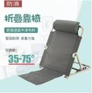 12h快速出货 和室椅 床上椅 床上靠背支架 靠背墊 折疊椅 背靠椅