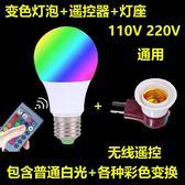 無線遙控燈泡 彩色七彩RGBW變色 110V 220V通用電壓-享家生活館