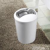 垃圾桶 大小號北歐式創意廁所衛生間客廳家用垃圾桶有蓋搖蓋式垃圾筒紙簍 igo小宅女