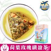 台灣茶人 荷葉玫瑰纖盈茶3角立體茶包 韓國 纖盈 系列 (7入/盒裝)
