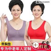無鋼圈媽媽內衣女背心式文胸中老年人大碼胸罩薄款【君來佳選】
