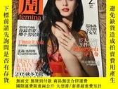 二手書博民逛書店伊周2009年8月11日第21期罕見範冰冰封面 範冰冰雜誌 伊周雜誌 時尚雜誌Y322177