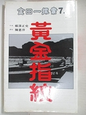 【書寶二手書T7/一般小說_CNG】金田一探案7-黃金指紋_陳惠萍