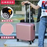學生行李箱包萬向輪拉桿箱24寸男女20登機箱 cf