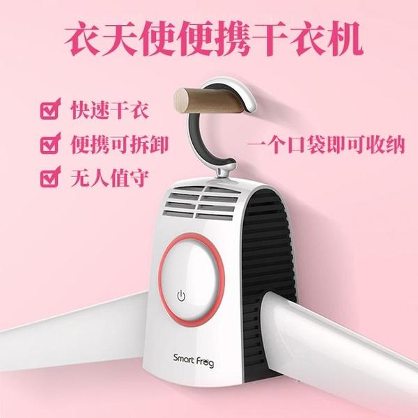 乾衣機 Ringke干衣架家用小型折疊便攜式旅行電熱烘干衣服神器加熱 晶彩LX
