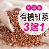 【買3送1優惠組】下單1件(共4入)  有機紅藜麥粒   南美洲原料進口