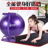 瑜珈墊 加寬80cm瑜伽墊初學者健身墊套裝加厚防爆瑜伽球腳蹬拉力器三件套T