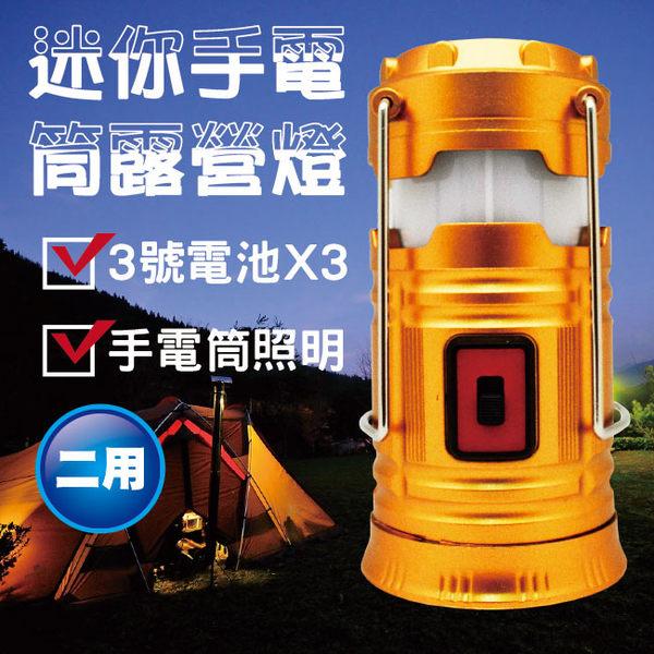 HW-401 迷你手電筒露營燈 1入