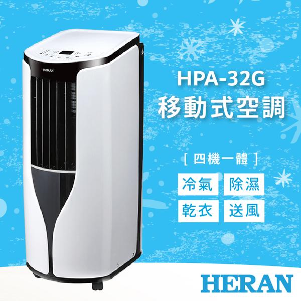 【原廠現貨】禾聯 HPA-32G 移動式空調 冷氣空調 原廠保固 四機一體 安全 (冷氣/除濕/風扇 /乾衣)