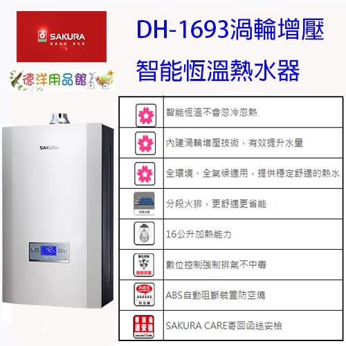 櫻花熱水器DH-1693 /安裝費、材料費另收/安裝限基隆台北新北(林口、三峽、鶯歌收跨區費)