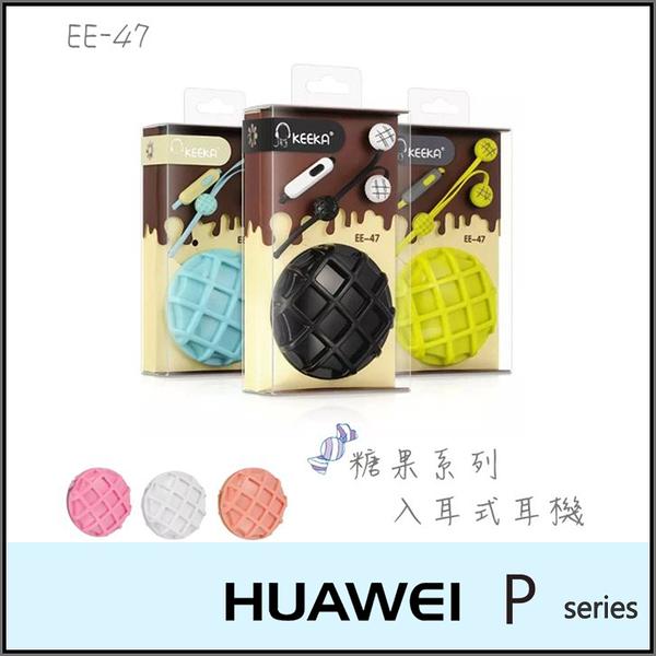 ◆糖果系列 EE-47 入耳式麥克風耳機/華為 HUAWEI Ascend P1/P6/P7/P8/P8 LITE/Nexus 6P