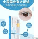 雙眼皮貼定型霜無痕隱形女永久定型腫眼泡精華自然神器 創時代