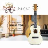 【非凡樂器】Pukanala 面單系列 PU-CAC 23吋 烏克麗麗